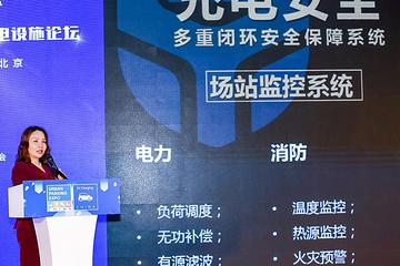 第二届中国城市交通充电设施论坛  鼎充新能源公交充电场站精细化运营