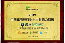 【鼎充新能源】荣获充电桩行业十大影响力品牌奖