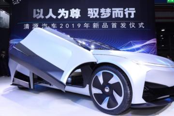 技术引领 科技赋能 清源汽车打造面向未来的新能源产品