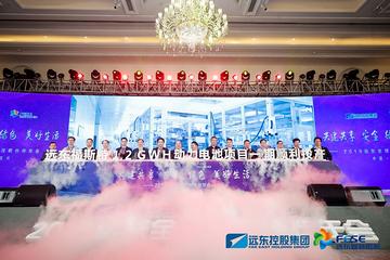 远东福斯特12GWh动力电池项目一期正式投产