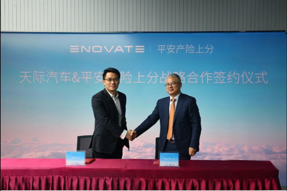 天际汽车与平安保险签约 将开启金融保险服务全面合作
