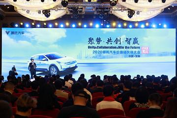 聚势·共创·智赢 哪吒汽车携价值链伙伴勾勒全新发展蓝图