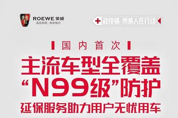 """国内首次主流车型全覆盖""""N99级""""防护,延保服务助力用户无忧用车"""