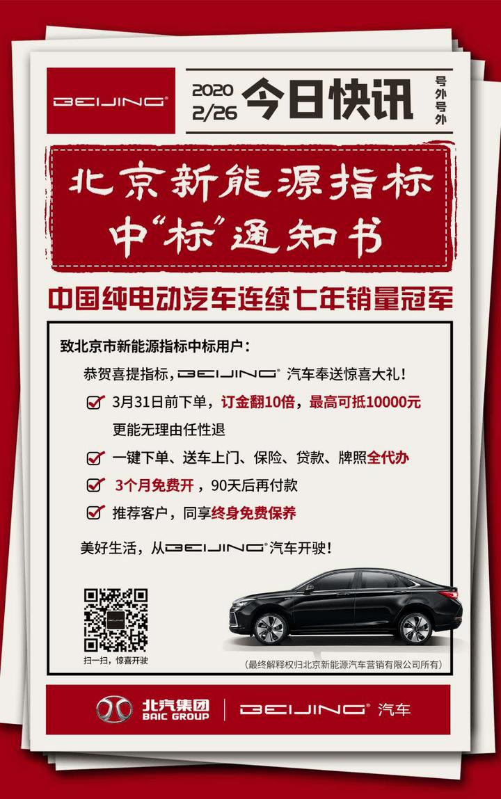 """北京新能源指标中""""标""""通知书发布:购BEIJING?品牌车型 订金最高可抵1万元"""