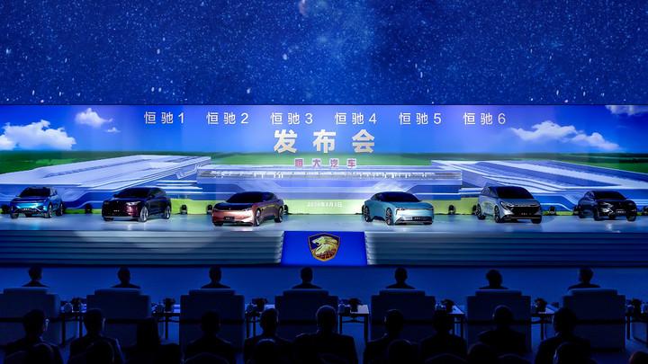 恒驰首期6款车全球发布.jpg