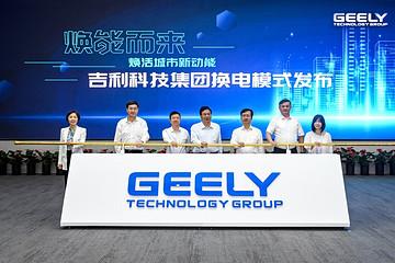 煥能而來,吉利科技集團換電模式發布