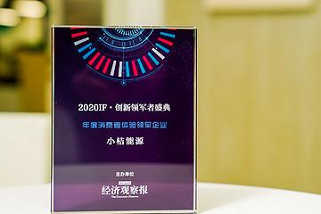 小桔能源获年度消费者体验领军企业奖:开启数字化智能充电服务