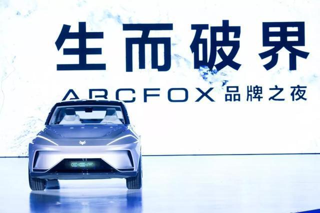 北汽ARCFOX发布IMC架构:覆盖A0到C级车、500-700km里程