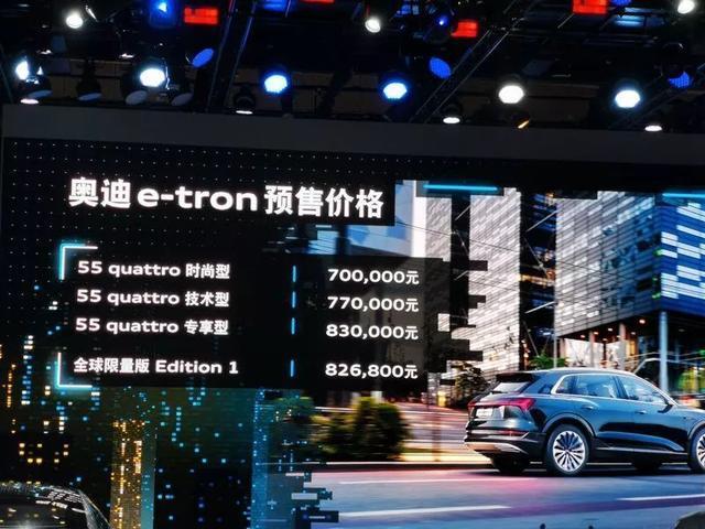 奥迪e-tron在中国开卖,价格几乎是最贵的