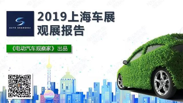 62页PPT:2019上海车展观展报告