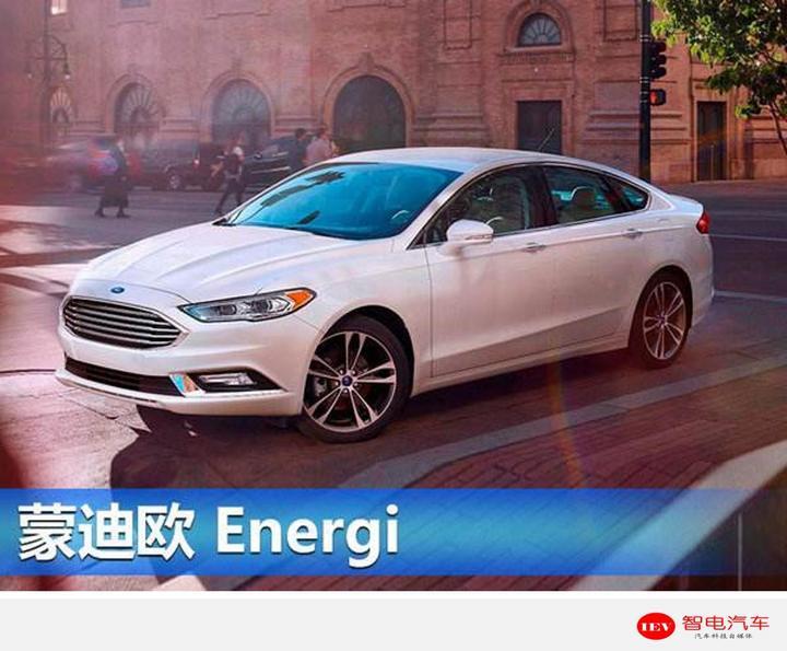 新能源汽车,电动化平台