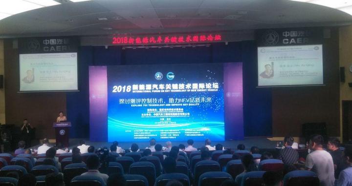 助力NEV品质未来,2018新能源汽车关键技术国际论坛在渝召开