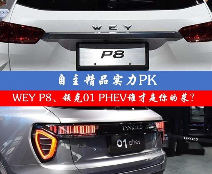 同属自主豪华品牌,WEY P8和领克01PHEV哪个值得买?