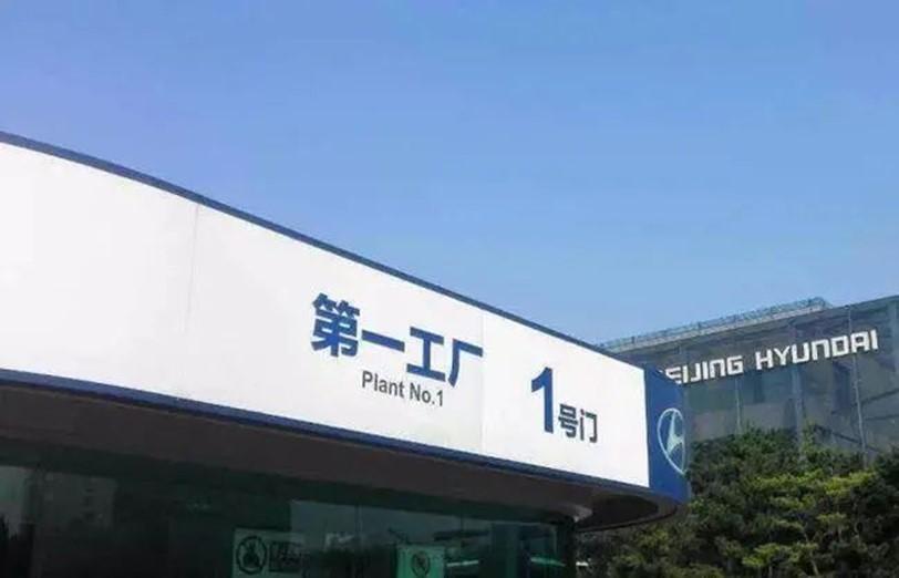 理想接手北京现代第一工厂,为什么是三赢?