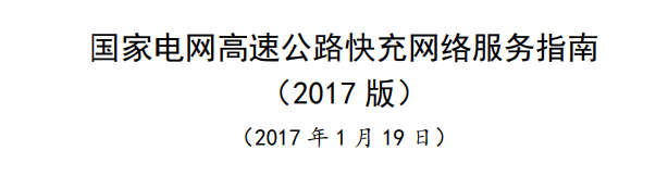 1国家电网高速公路快充网络服务指南.png