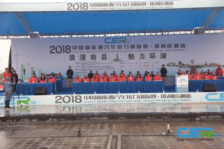 2018中国新能源汽车拉力锦标赛·环洞庭湖站 南县至岳阳赛段今日起航