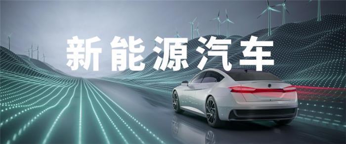 解读《新能源汽车产业发展规划(2021-2035)》