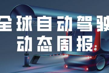 【自动驾驶周报】深圳出台应用示范指导意见