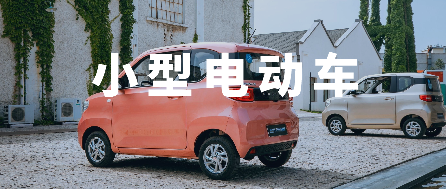 """小型电动车何以""""大火""""?"""
