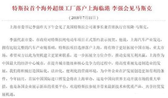 上海建厂,北京研发,特斯拉动作频频是为何故?