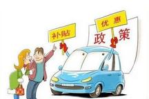 发改委今年或出台汽车消费新政,新能源汽车下乡政策能否成现实?