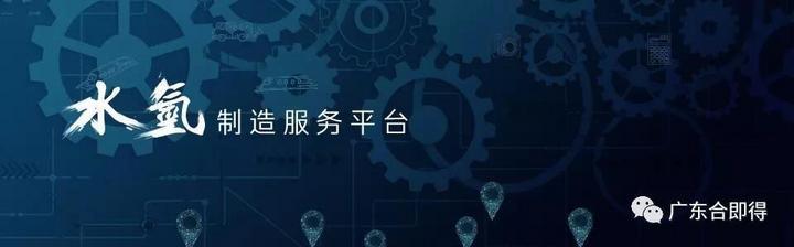 广东将燃料电池列为优先发展产业,水氢产业加速布局