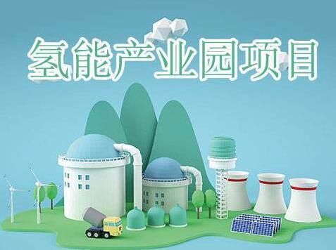各地布局氢能产业,水氢机趁势实现产业化