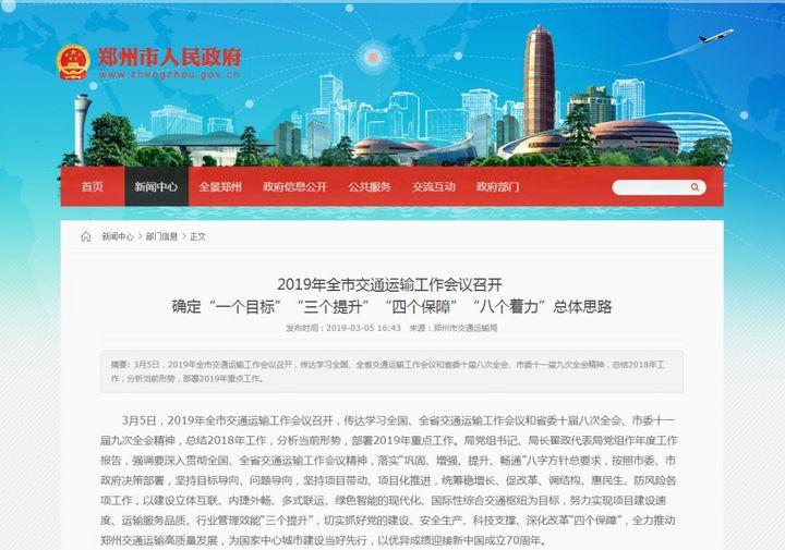 未来的郑州市区物流都由新能源车承担,你还在等什么?