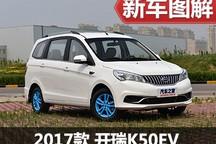环保动力加身 静态体验开瑞汽车K50EV