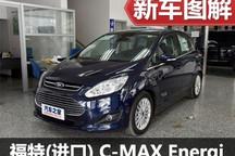 插电混动新人 体验福特C-MAX Energi