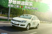梦想照进现实 体验江淮iEV4纯电动汽车