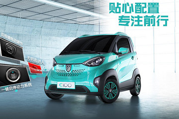 宝骏E100售价正式公布 补贴后3.58万起