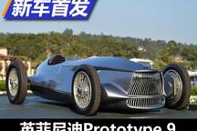 古与今的碰撞 英菲尼迪Prototype 9首发