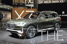 配燃料电池动力系统 宝马X7概念车正式发布
