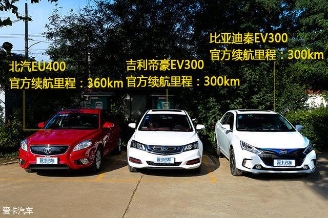 分别是北汽EU400、吉利帝豪EV300、比亚迪秦EV300.-跑明白北高清图片