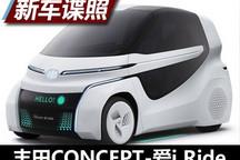 丰田CONCEPT-爱i Ride概念车官图发布