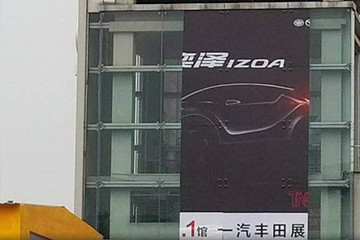 2017广州车展|邦热点 丰巢WAY定名奕泽