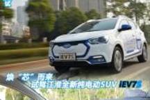 """焕""""芯""""而来 试驾江淮全新纯电动SUV iEV7S"""