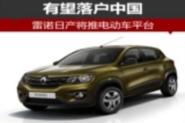 雷诺日产将推电动车平台 有望落户中国