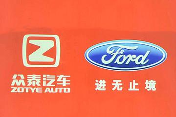 推经济型新能源车/规划年产10万辆 众泰福特工厂落户金华