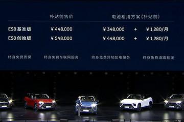 补贴后售37.54万元起/明年第一季度交付 蔚来ES8正式上市销售