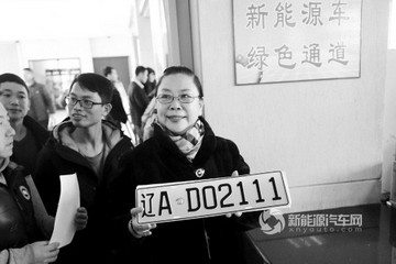 辽宁:沈阳发放新能源汽车专用号牌