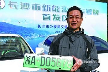 湖南第一副!长沙正式启用新能源汽车号牌
