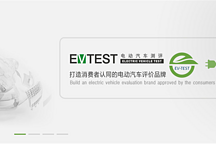 EV-TEST 首批测评结果发布 秦EV\帝豪EV\腾势获五星评价