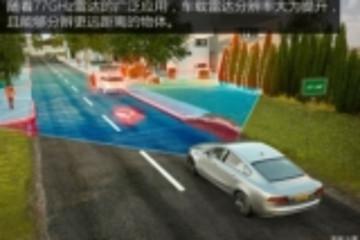 车辆安全系统要换代了 大陆发布第五代雷达