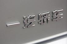 为何搭上了摩拜和共享汽车,投资者还是看不上一汽轿车?