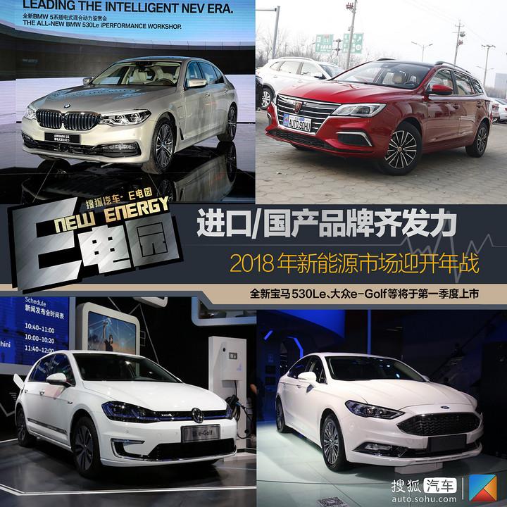 进口品牌,国产品牌,新能源汽车