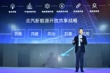 """北汽新能源上交2018""""军令状"""" 自动驾驶车年底投放"""