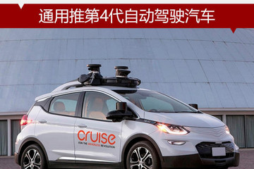 通用推第4代自动驾驶汽车 取消方向盘和踏板