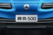 腾势500再爆外观细节——前脸+尾灯+轮毂+车身标识